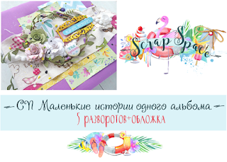 http://scrapspace2016.blogspot.ru/2016/08/blog-post_30.html