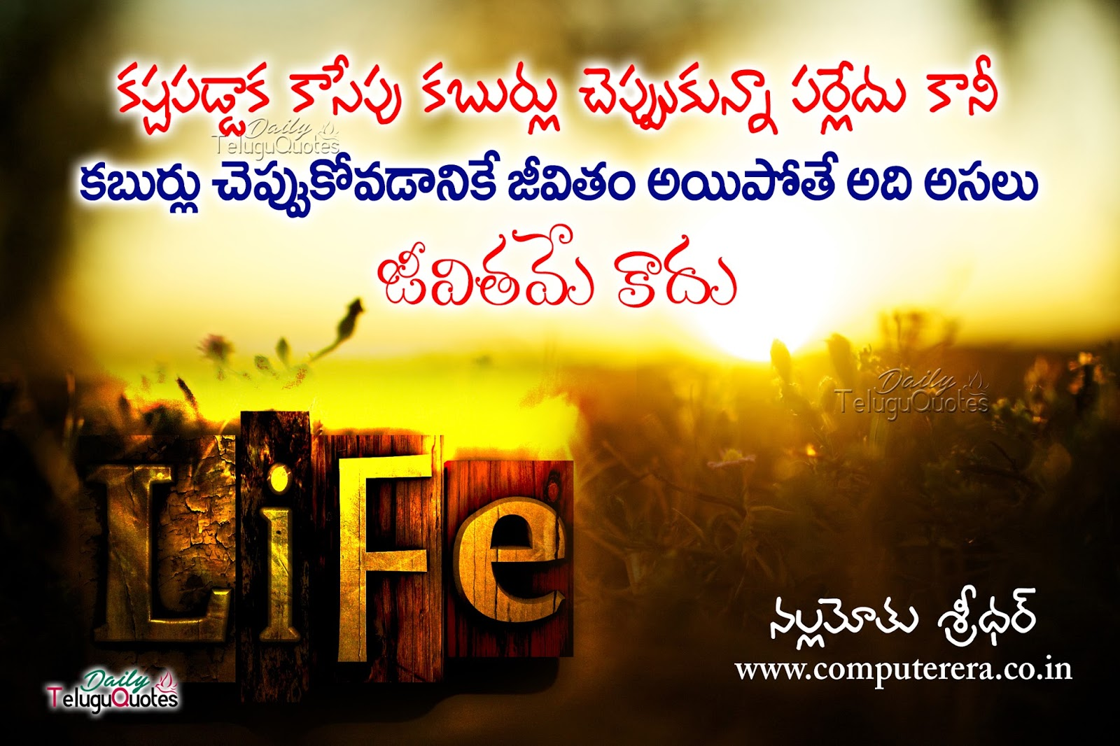 Motivational Life Quotes Of The Day Best Life And Motivational Quotes In Telugunallamothu Sridhar