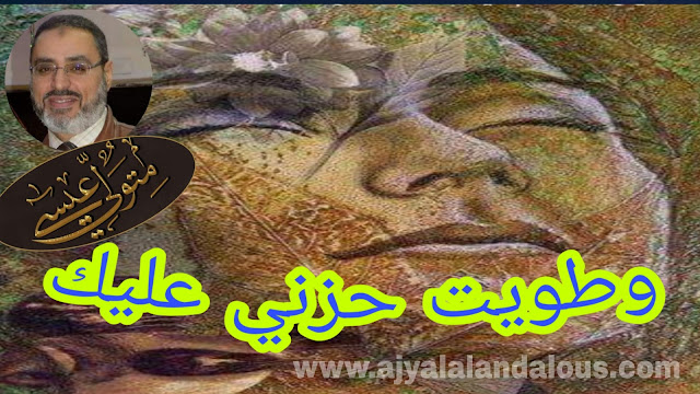 قصائد واشعار رومانسية للشاعر الكبير متولي عيسى   | ابويا مات | طويت حزني | في عز الضلمة |حبيبي وحشني بزيادة