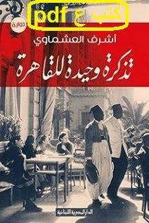تحميل رواية تذكرة وحيدة للقاهرة pdf أشرف العشماوي