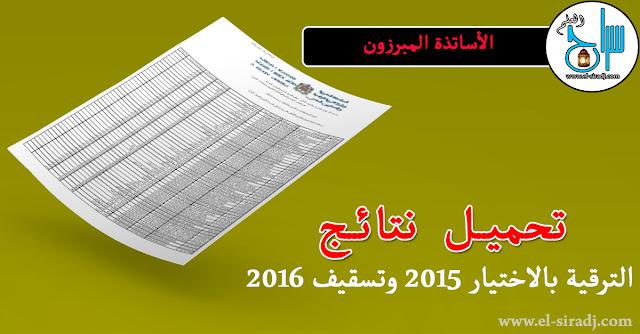 نتائج ترقية الأساتذة المبرزين للتعليم الثانوي التأهيلي بالاختيار 2015