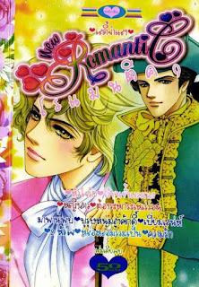 การ์ตูนอัพใหม่ New Romantic เล่ม 9
