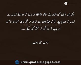 wasif ali wasif quotes in urdu 1