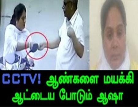Chennai Woman Mesmerised Men For Money