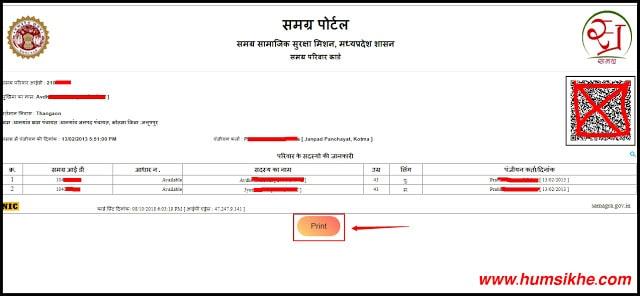 Samagra id kaise download kare sikhe hindi me puri jankari
