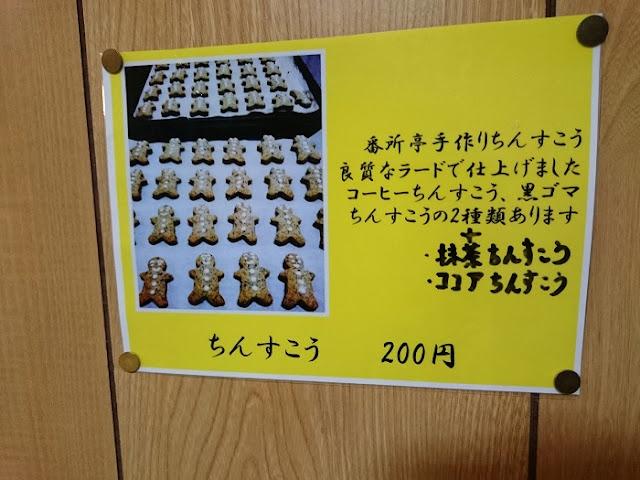 自家製麺の店 番所亭の写真