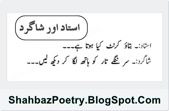 Urdu Latifay Judge Jokes in Urdu Fonts 2014 Judge t