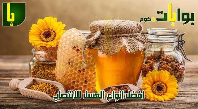 افضل انواع العسل للانتصاب