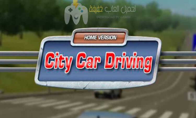 تحميل لعبة City Car Driving مجانا للكمبيوتر برابط مباشر وحجم صغير