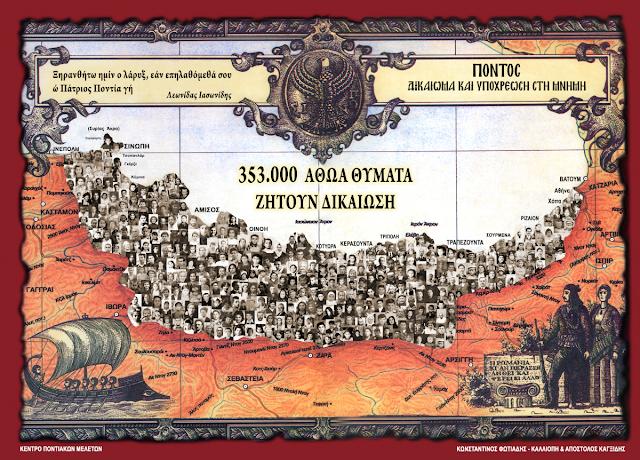 Ο Ποντιακός Ελληνισμός απέναντι στη νέα «Άλωση»