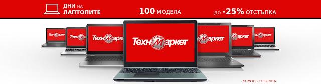 http://www.technomarket.bg/dni-na-laptopite
