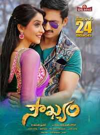 Soukyam (2015) Telugu Movies Download 300mb DVDSCR