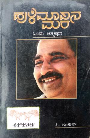 ಹುಳಿಮಾವಿನ ಮರ - ಪಿ. ಲಂಕೇಶ್