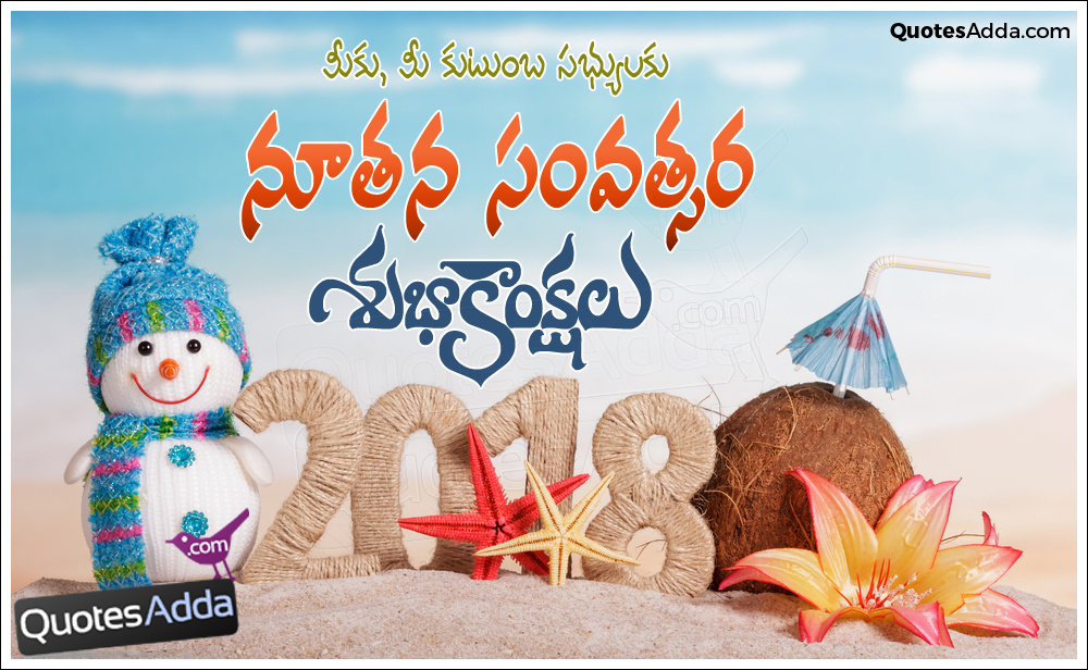 Chodavaramnet Happy New Year 2018