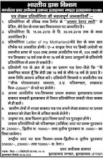 India Post Office Scholarship 2018 Deen Dayal Sparsh Yojana