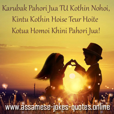 Love Quotes in Assamese