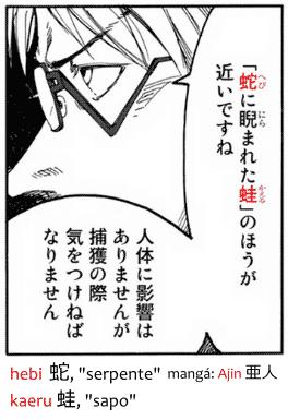 Exemplo de uso de furigana no mangá Ajin