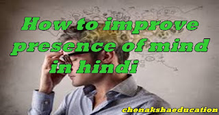 How to improve presence of mind in hindi