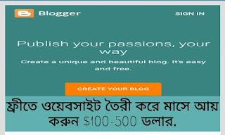 ব্লগার /blogger