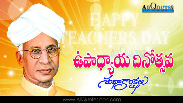 Telugu-Teachers-Day-Images-and-Nice-Telugu-Teachers-Day-Life-Quotations-with-Nice-Pictures-Awesome-Telugu-Quotes-  Motivational-Messages-free