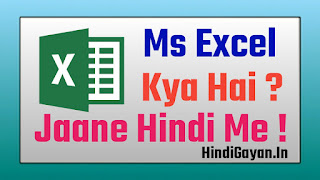 Ms excel, Ms excel kya hai,  ms excel ki puri jankari hindi me, what is the Ms Excel, Ms Excel ko jaane hindi me