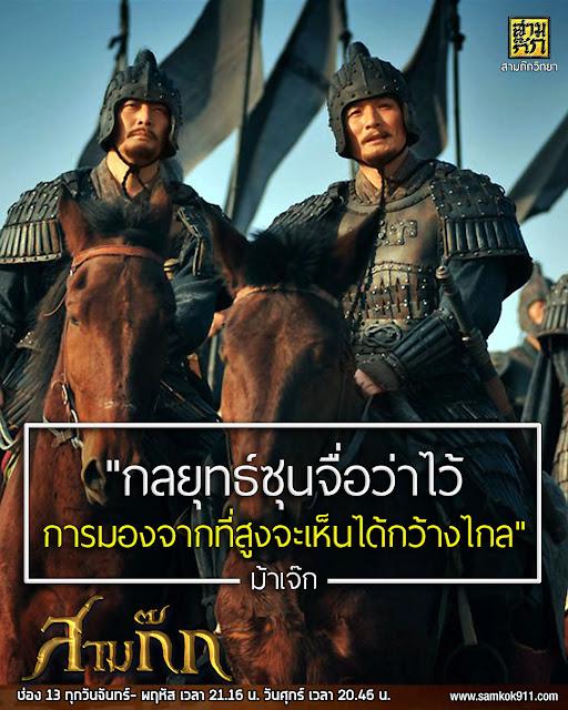 """""""กลยุทธ์ซุนจื่อว่าไว้ การมองจากที่สูงจะเห็นได้กว้างไกล"""" - ม้าเจ๊ก"""