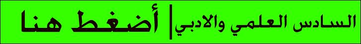 نتائج السادس العلمي والادبي في العراق 2017