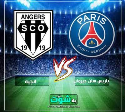 مشاهدة مباراة باريس سان جيرمان وانجيه بث مباشر اليوم 11-5-2019 في الدوري الفرنسي