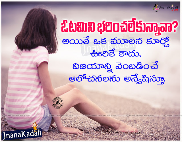Best Telugu inspirational quotes - Best Inspirational Telugu Quotes - Inspirational Telugu Quotes - Best Telugu quotes - Telugu Quotes - Inspirational Life quotes in Telugu - Goodreads telugu - Best famous telugu quotes - Best famous inspirational quotes - Telugu quotations - Life quotes in telugu -Best inspirational quotes - Best famous goodreads -  Best inspirational Quotations - Best famous telugu Quotations - Inspirational life quotes with hd wall papers