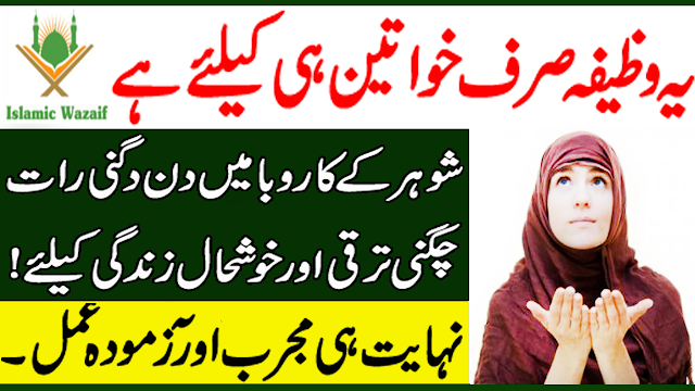 Wazifa For Husband Wealth/Wazifa To Get Rich/Shohar Ki Dolat Barhane Ka Wazifa/Islamic Wazaif