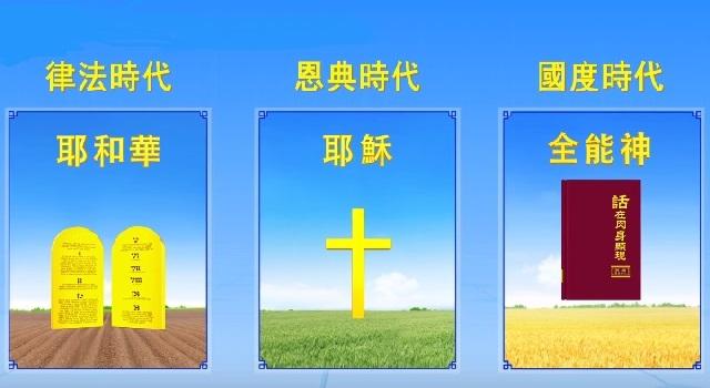 東方閃電-全能神教會-三步作工