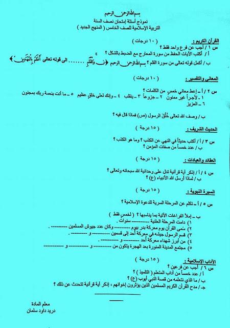 نموذج اسئلة إمتحان التربية الاسلامية نصف السنة الخامس الابتدائي المنهج الجديد 2017