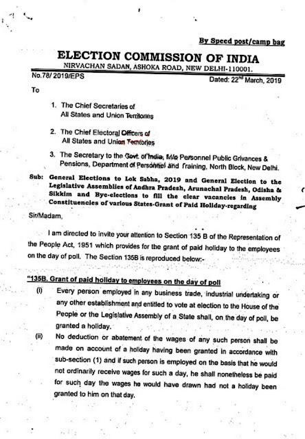 गैर जनपद में नौकरी कर रहे सरकारी कर्मचारियों को मिलेगा विशेष अवकाश, भारतीय निर्वाचन आयोग का आदेश देखें