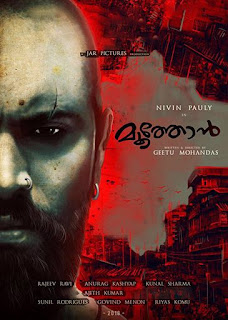 moothon, moothon movie, moothon trailer, moothon malayalam movie, moothon poster, moothon nivin pauly, moothon film, mallurelease