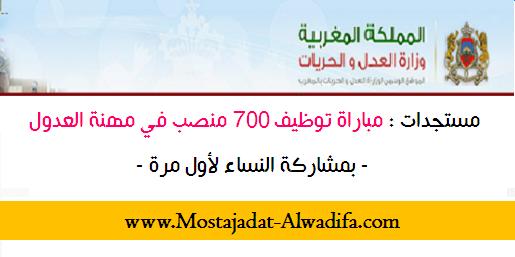 مستجدات : وزارة العدل تستعد لتنظيم مباراة توظيف 700 منصب في مهنة العدول - بمشاركة النساء لأول مرة -