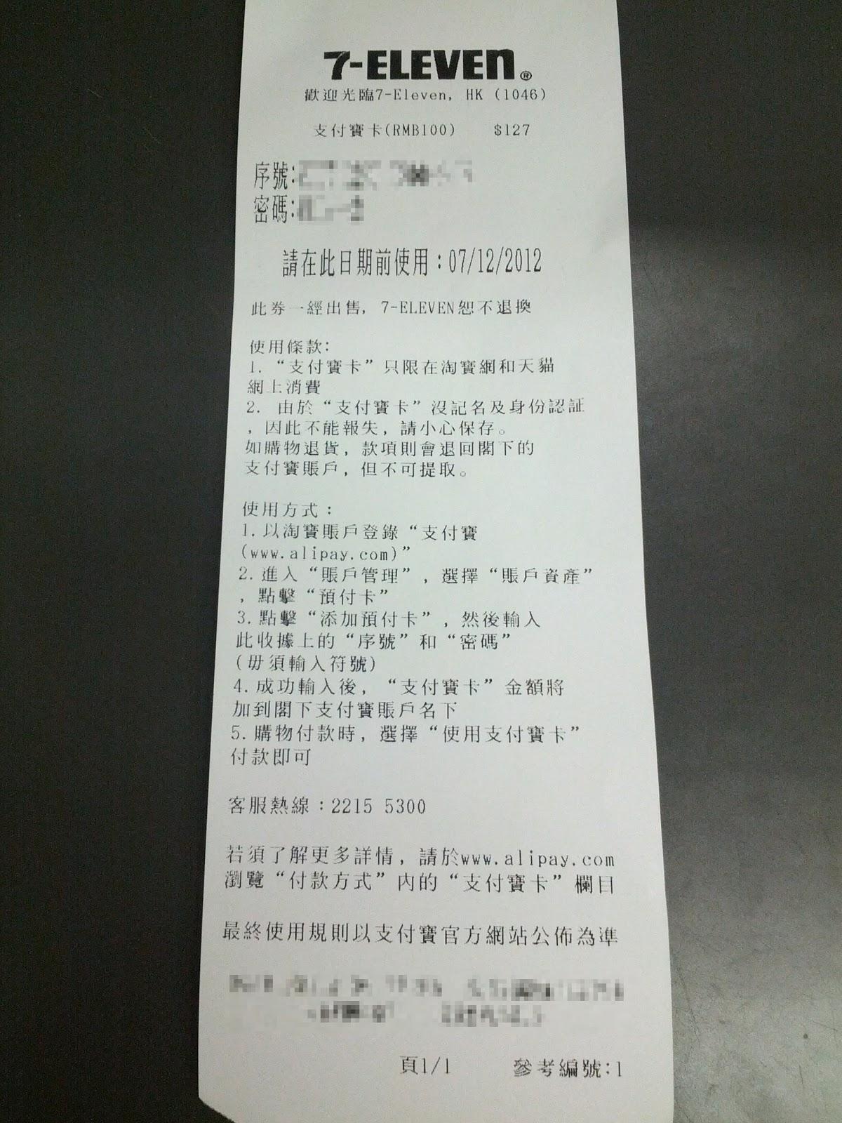 7-11 買支付寶卡 充值記 | 香港人淘寶網小貼士