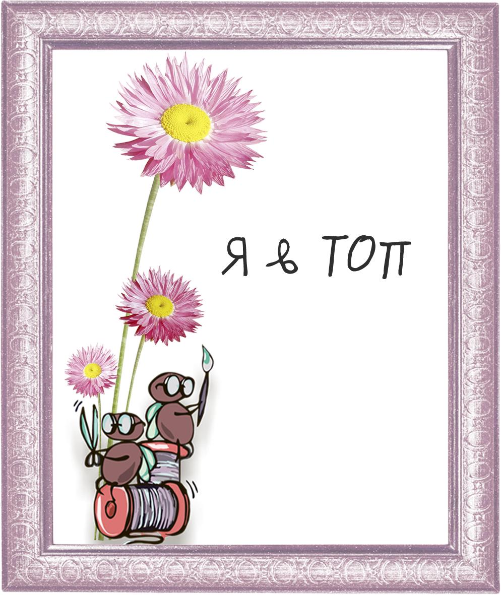 Моя открытка в ТОПе