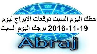 حظك اليوم السبت توقعات الابراج ليوم 19-11-2016 برجك اليوم السبت