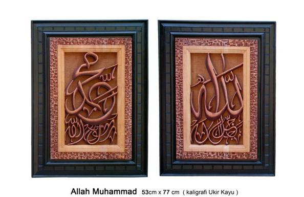 islamic frames uk