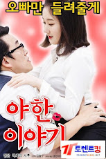 Erotic Stories (2016) [เกาหลี 18+]