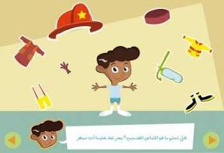 برنامج لمسة للأطفال