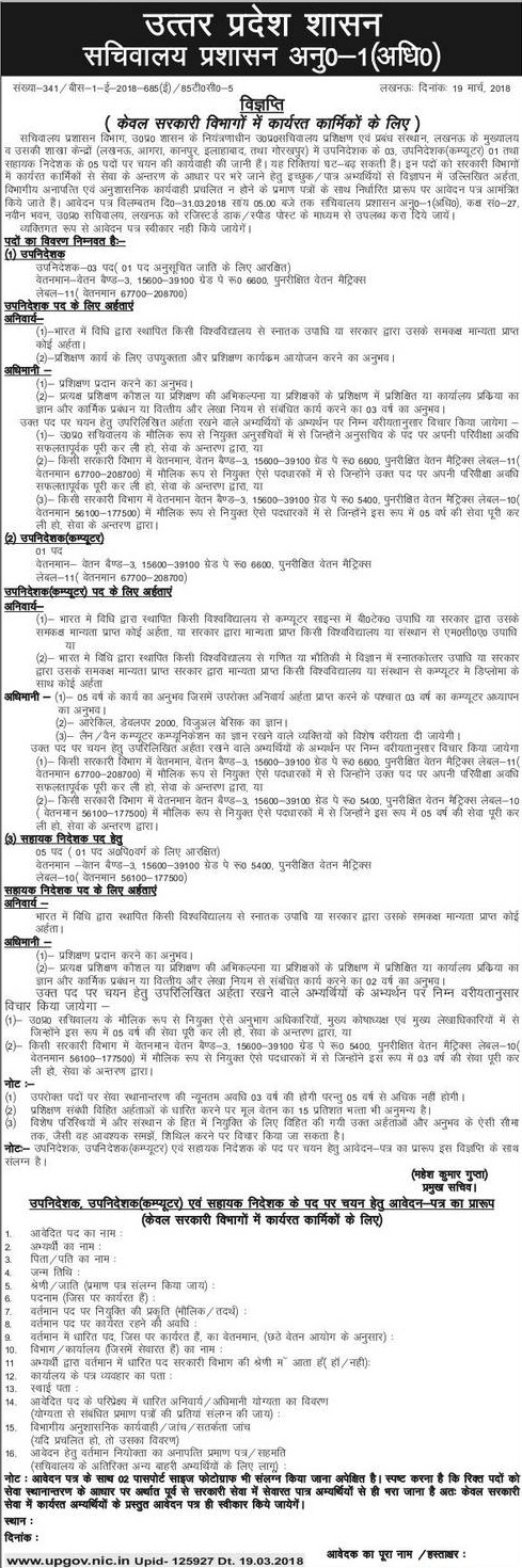 UP Sachivalaya Vacancy 2018 Computer Operator, Nideshak