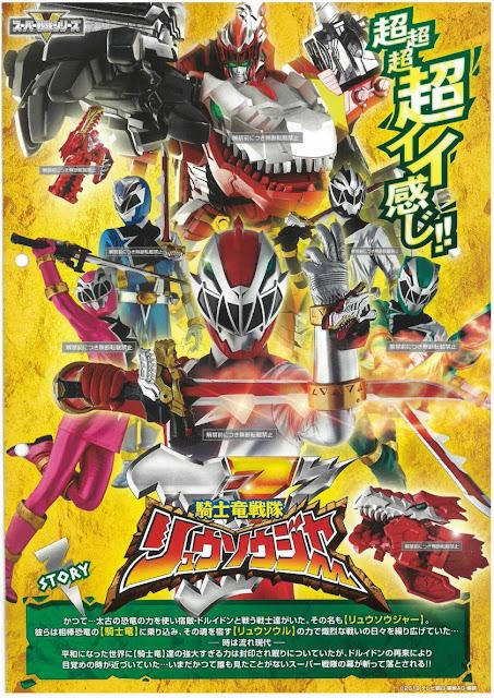 Kishiryu Sentai Ryusouger New Poster & Synopsis!