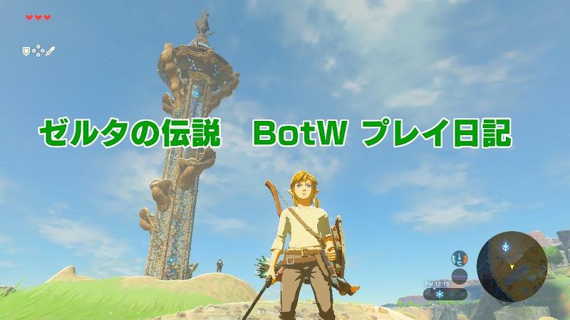 プレイ日記【ゼルダの伝説 BotW】