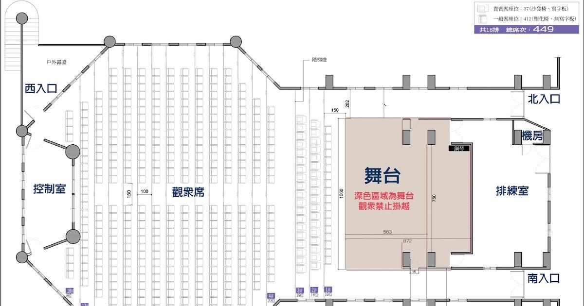 光明國小 視聽中心 新站: 演藝中心圖面資料
