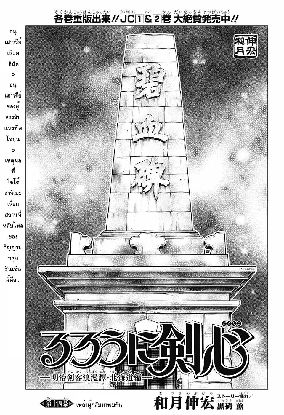 อ่านการ์ตูน Rurouni Kenshin: Hokkaido Arc ตอนที่ 14 หน้าที่ 1