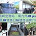 宮崎交通 - 宮崎空港站、南九州JR pass、及JR特急日輪號自由席介紹