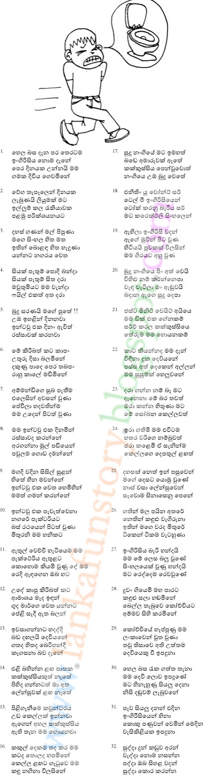 Sinhala Jokes-English vs Helabasa
