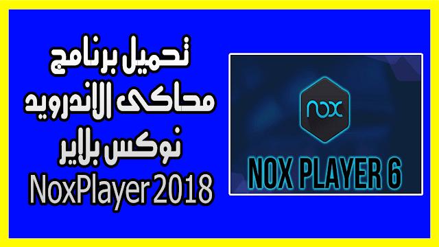 تحميل برنامج محاكى الاندرويد نوكس بلاير NoxPlayer 2018