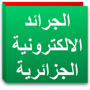 تحميل تطبيق الجرائد الجزائرية للاندرويد